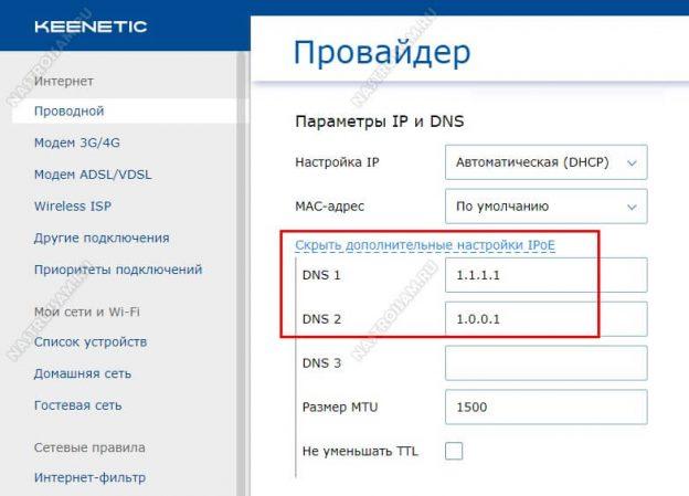 Настройка DNS на роутере